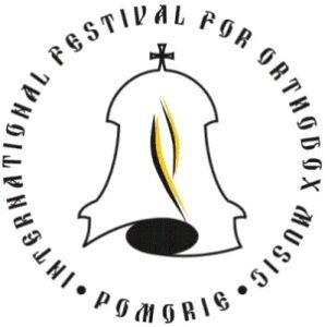 От 10 до 14 юни в Поморие ще се проведе ХІІІ Международен фестивал на православната музика