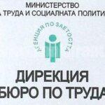 """Дирекция """"Бюро по труда"""" –Поморие уведомява безработните лица за финансовите средства през март"""
