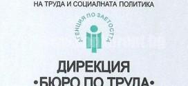 """Стартира прием на заявления по проект """"Ваучери за заети лица"""""""