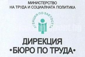 """Дирекция """"Бюро по труда"""" – Поморие: Покана за презентация по схема """"По-близо до работа"""