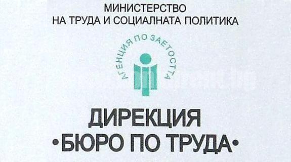Бюрото по труда в Поморие приема заявления за обучения