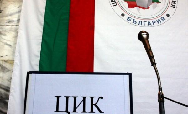 ЦИК започна да приема документи за изборите