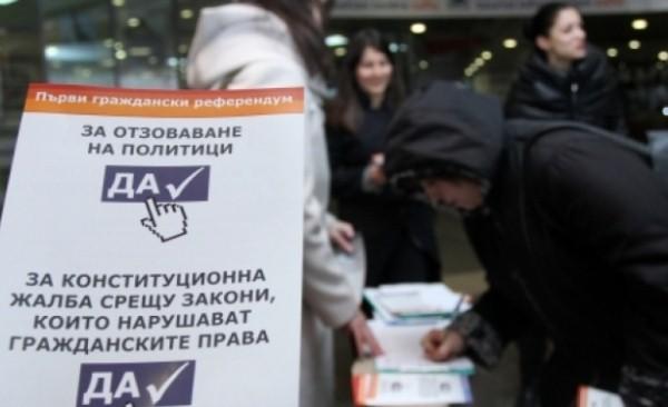 "40 000 души се подписаха ""За"" референдум за отзоваване на депутати"