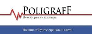 poligraff