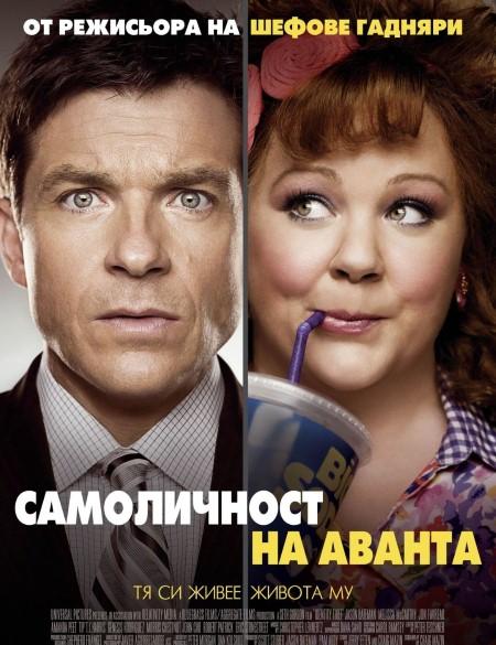 """Кино в Поморие: """"Самоличност на аванта"""""""