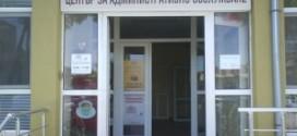 Изнесено работно място на Службата по геодезия, картография и кадастър
