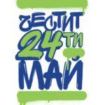 Виртуален концерт  в Поморие за 24 май