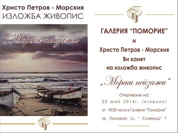 Hristo_Petrov_покана_1