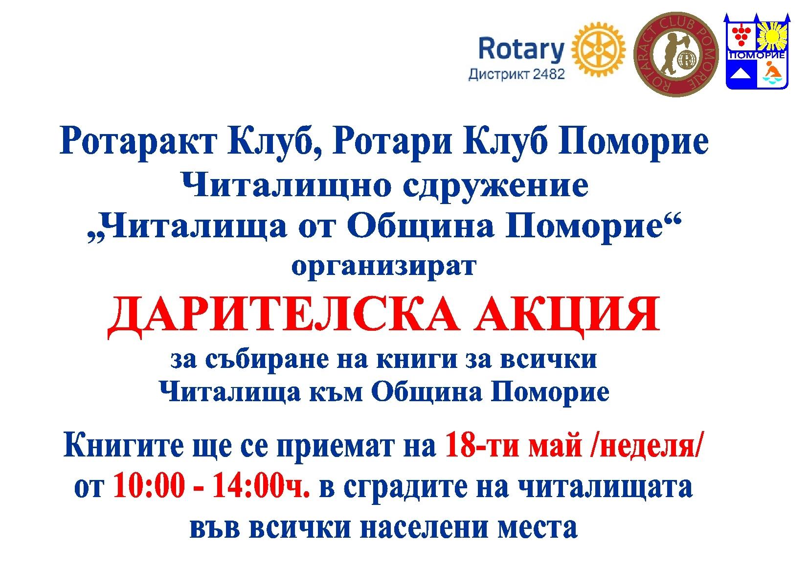 daritelska_akciya_knigi