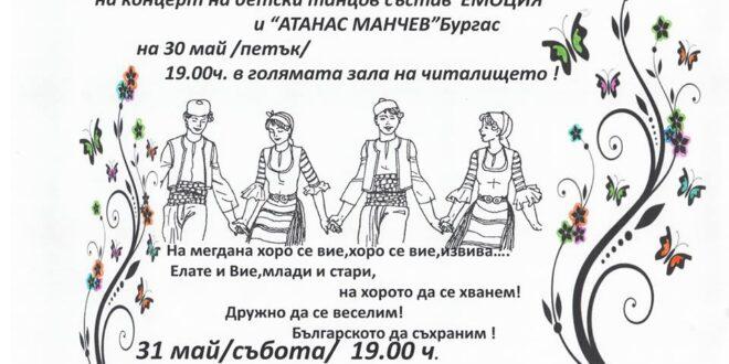 Народни песни и танци в Каблешково /покана/