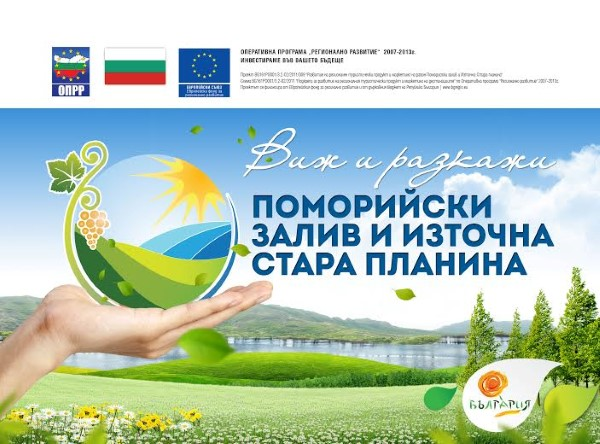 Експерти в туристическия сектор ще посетят културните забележителности на Поморие