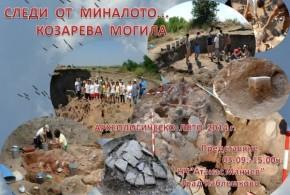 """Представят резултатите от разкопките на """"Козарева могила"""""""