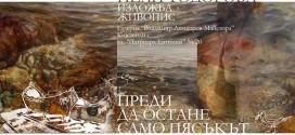 Нели Тодорова с нова самостоятелна изложба в Кюстендил
