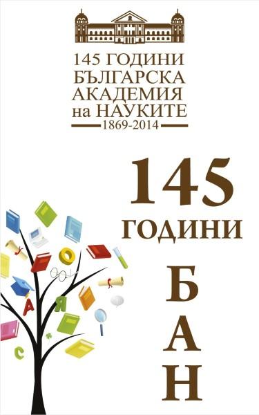 Откриват изложба, посветена на145-годишнината на БАН