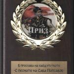 Георги и Руска Драганови с най-високите призове в конкурса за хайдушки и комитски песни