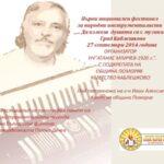 Petko_Dachev
