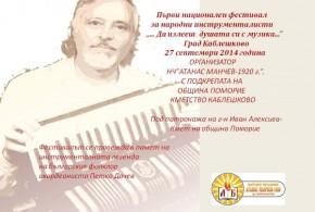 Първи национален фестивал за народни инструменталисти ще се проведе в Каблешково