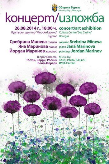 Изложба на Йордан Маринов и концерт на Сребрина Минева и Яна Маринова на 26 август