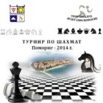 Шахматен турнир в Поморие