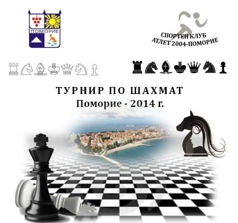 Първи турнир по шахмат се проведе в Поморие