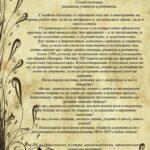Поздравителен адрес от ПК по образование към Общински съвет Поморие