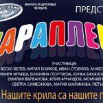 """На 12 септември изложба от пленера живопис """"Парапленер"""" в Поморие"""