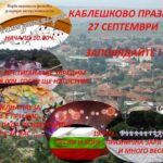 praznik Kableshkovo (Small)