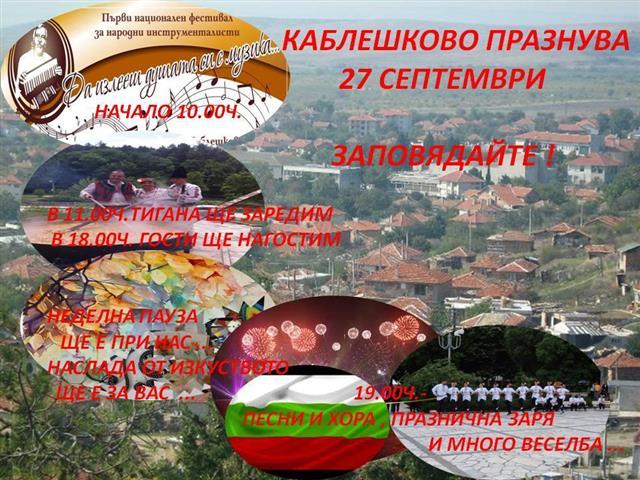 Програма за празника на Каблешково