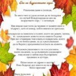 Поздравителен адрес за Деня на възрастните хора