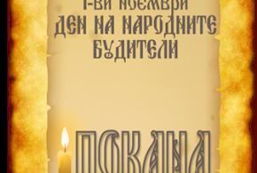 С факелно шествие и тържествен концерт отбелязват Деня на народните будители