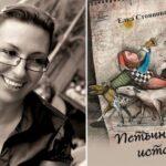 """Елка Стоянова представя """"Петъчни истории"""" в Морското казино на Бургас"""