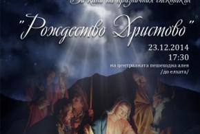 Светулките със зрелищен спектакъл на открито в навечерието на Рождество Христово