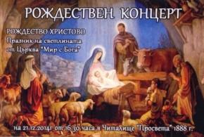 Рождествен концерт