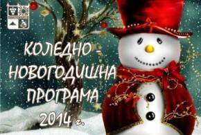 Коледно-новогодишна програма на Община Поморие