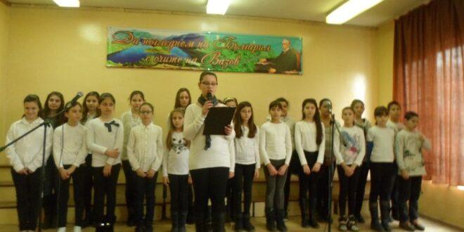 """СУ """"Иван Вазов""""- Поморие обявява фотоконкурс: """"Да погледнем на България с очите на Вазов"""""""
