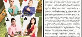 """Драматичен театър Търговище ще представи комедията """"Любов за четирима"""""""