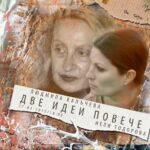 """""""Две идеи повече"""" с Людмила Калъчева и Нели Тодорова"""