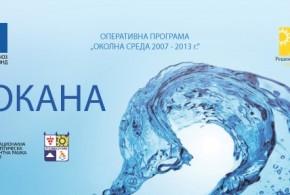 На 3 април ще има пресконференция по проекта за водния цикъл на Поморие