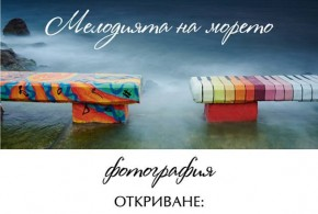 """Мелодия на морето"" през погледа на Георги Димитров"