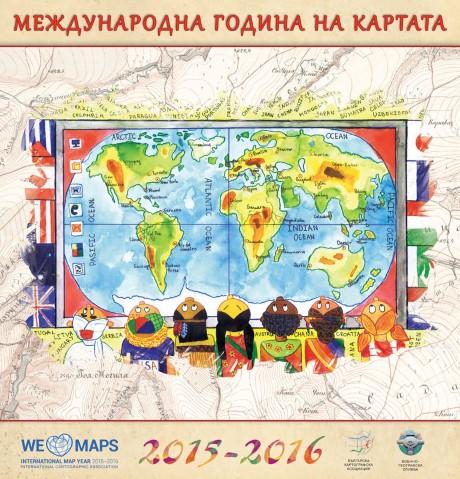 Световната картография избра България