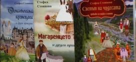 """Стефка Стоянова издаде нова книга """"Светът на чудесата"""""""