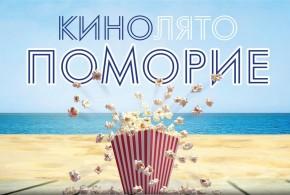 """От 15-ти до 29-ти юли безплатно """"Кинолято Поморие"""" (програмата)"""
