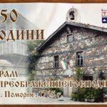 """250 години храм """"Преображение Господне"""" в Поморие"""