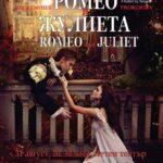 """Балетът """"Ромео и Жулиета"""" на 31 август в Летния театър в Бургас"""
