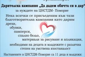 Жени ГЕРБ – Поморие организират дарителска кампания
