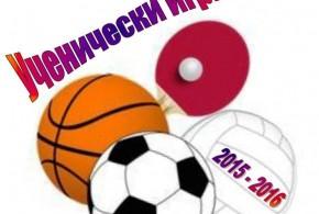 Спортен календар за Ученически игри 2015 / 2016