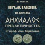"""Представят книгата """"Анхиалос през Античността"""" в Морско казино-Бургас"""