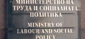 """""""Министерството на бедните"""" с нови коли за 720 000 лв. и архиватори за 76 000 лв."""