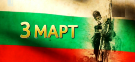 Бургас ще отбележи 140 години от Освобождението на България с богата празнична програма