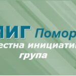 """МИГ """"Поморие"""" приема проекти за насърчаване на младежката заетост"""